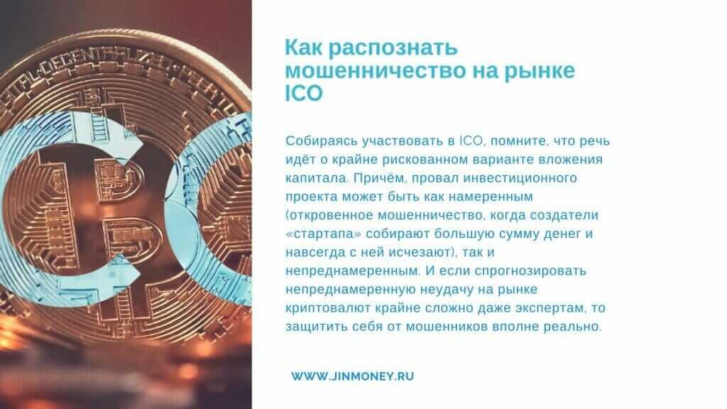 мошенничество на рынке ICO