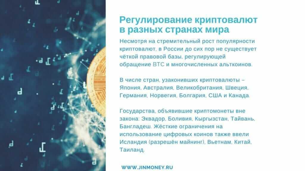 Регулирование криптовалют в мире