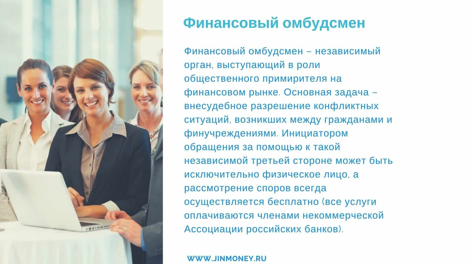 институт финансового омбудсмена