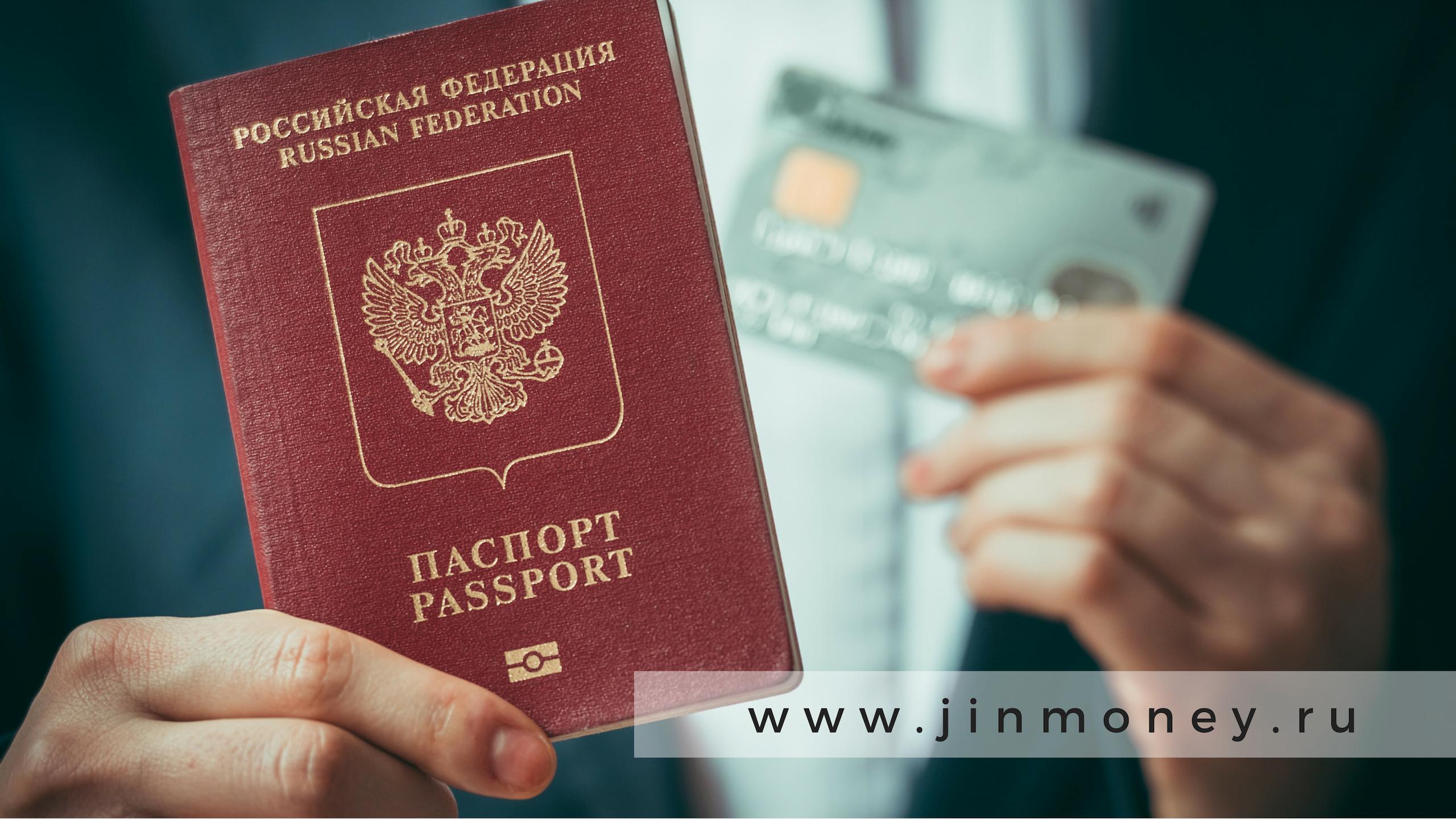 займ без паспорта онлайн