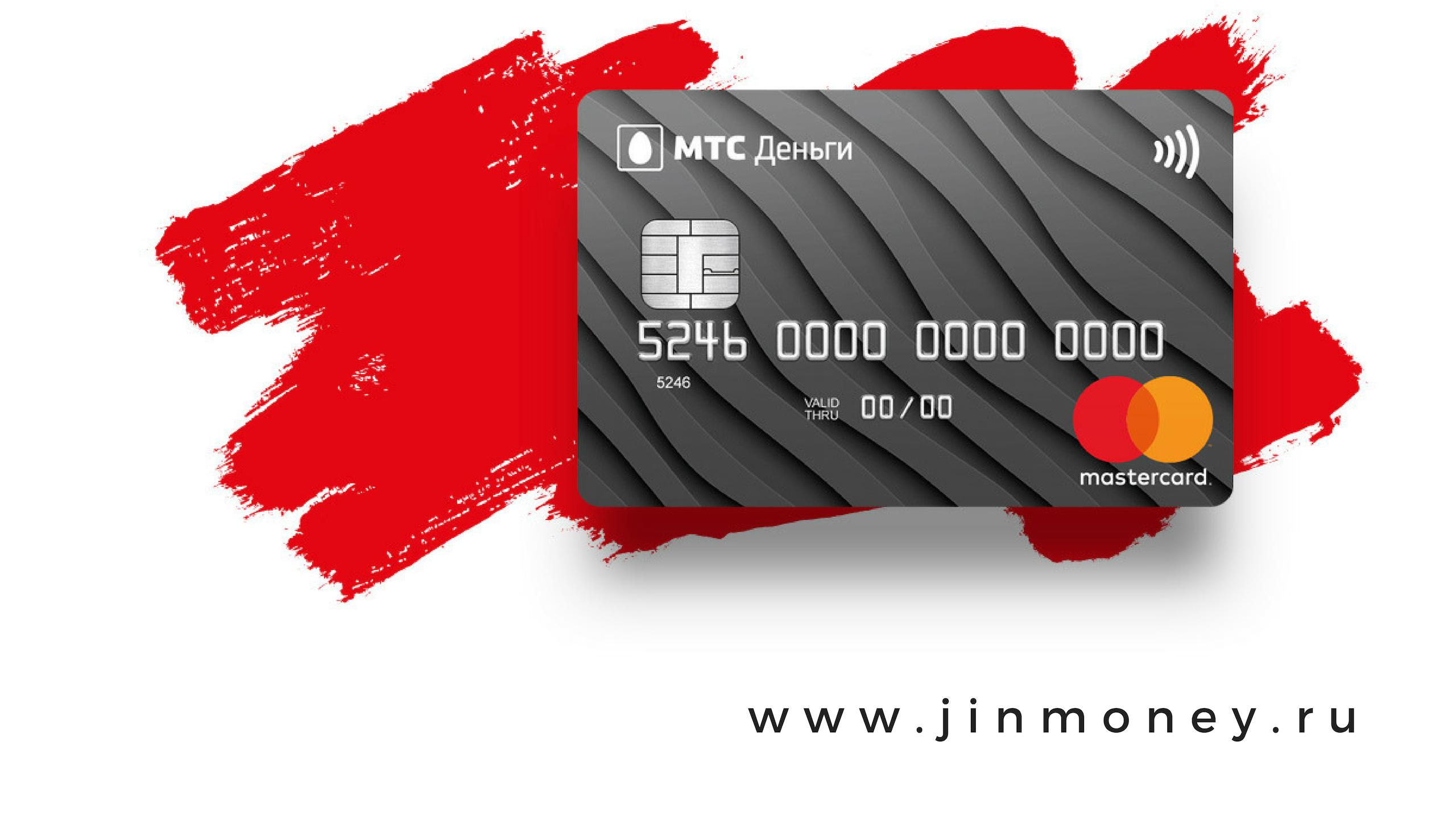 кредитная карта мтс зеро