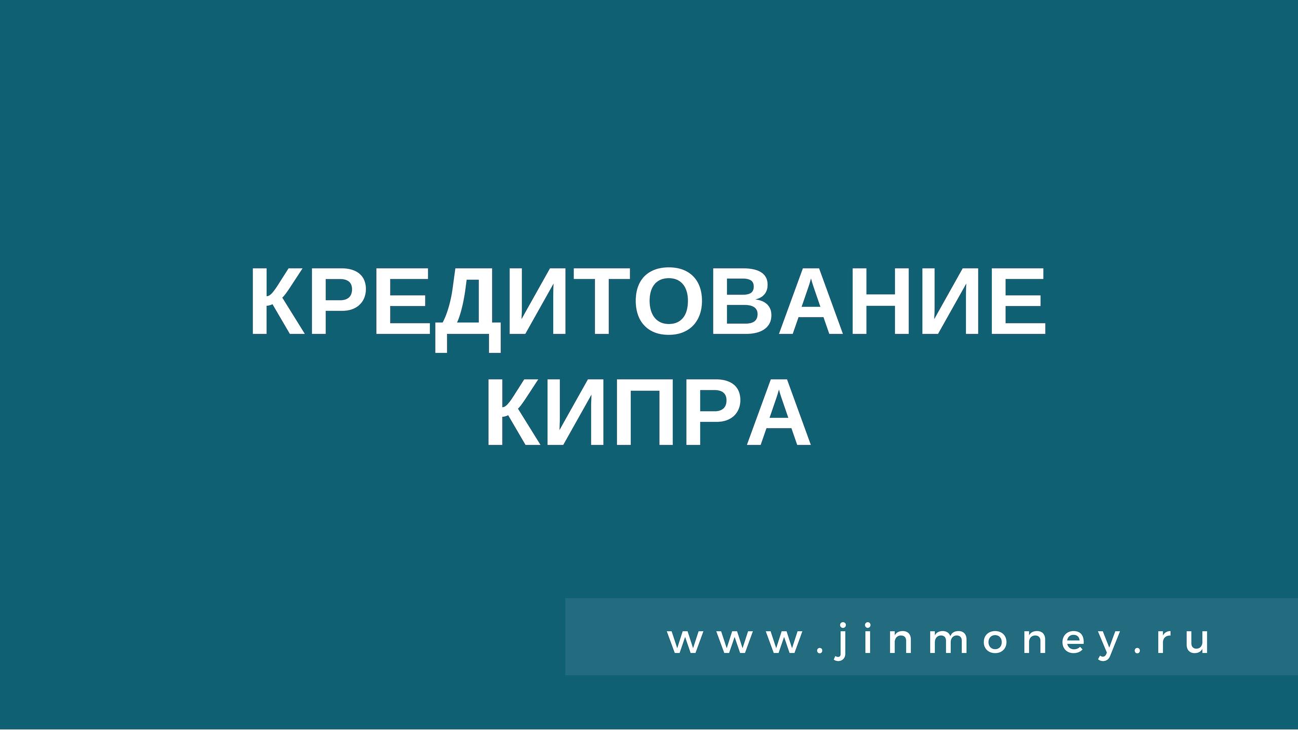 кредитование кипра российскими банками
