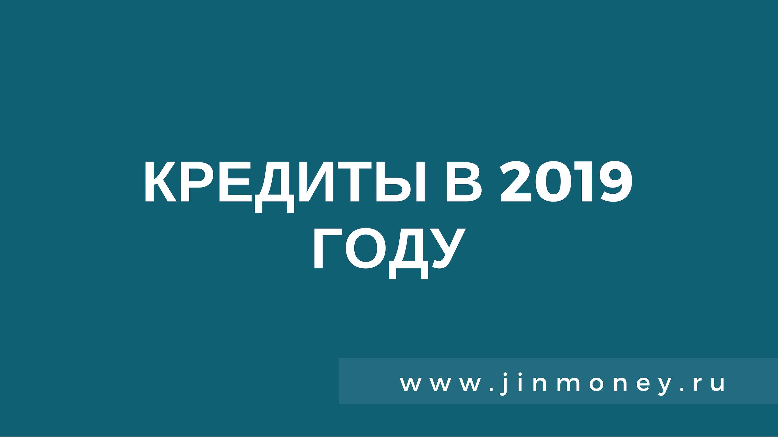изменения в кредитовании 2019