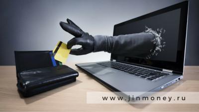 мошенники и кредитные карты