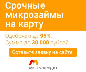 метро кредит онлайн