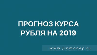 курс рубля 2019