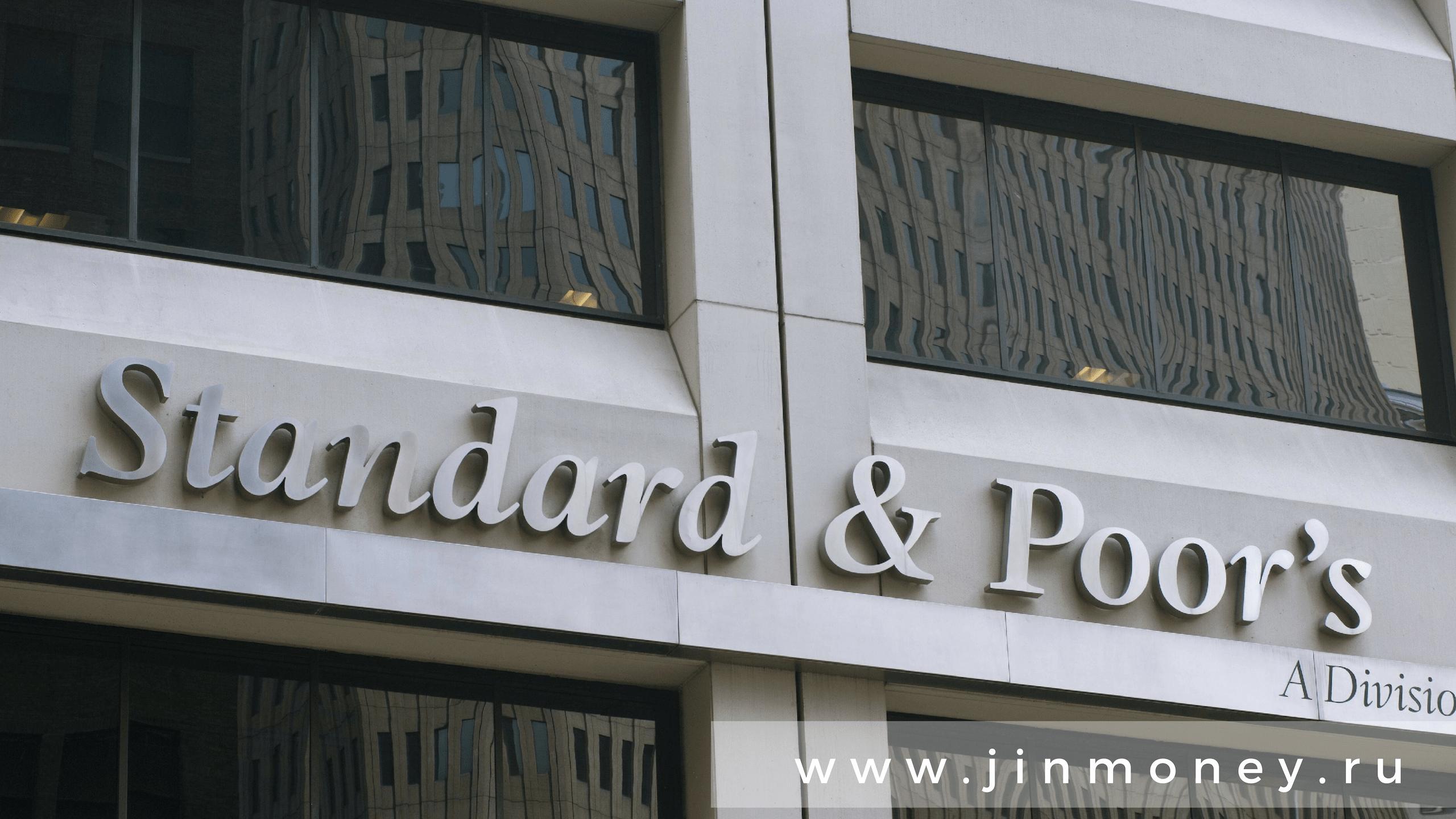 международное рейтинговое агентство standard & poor's