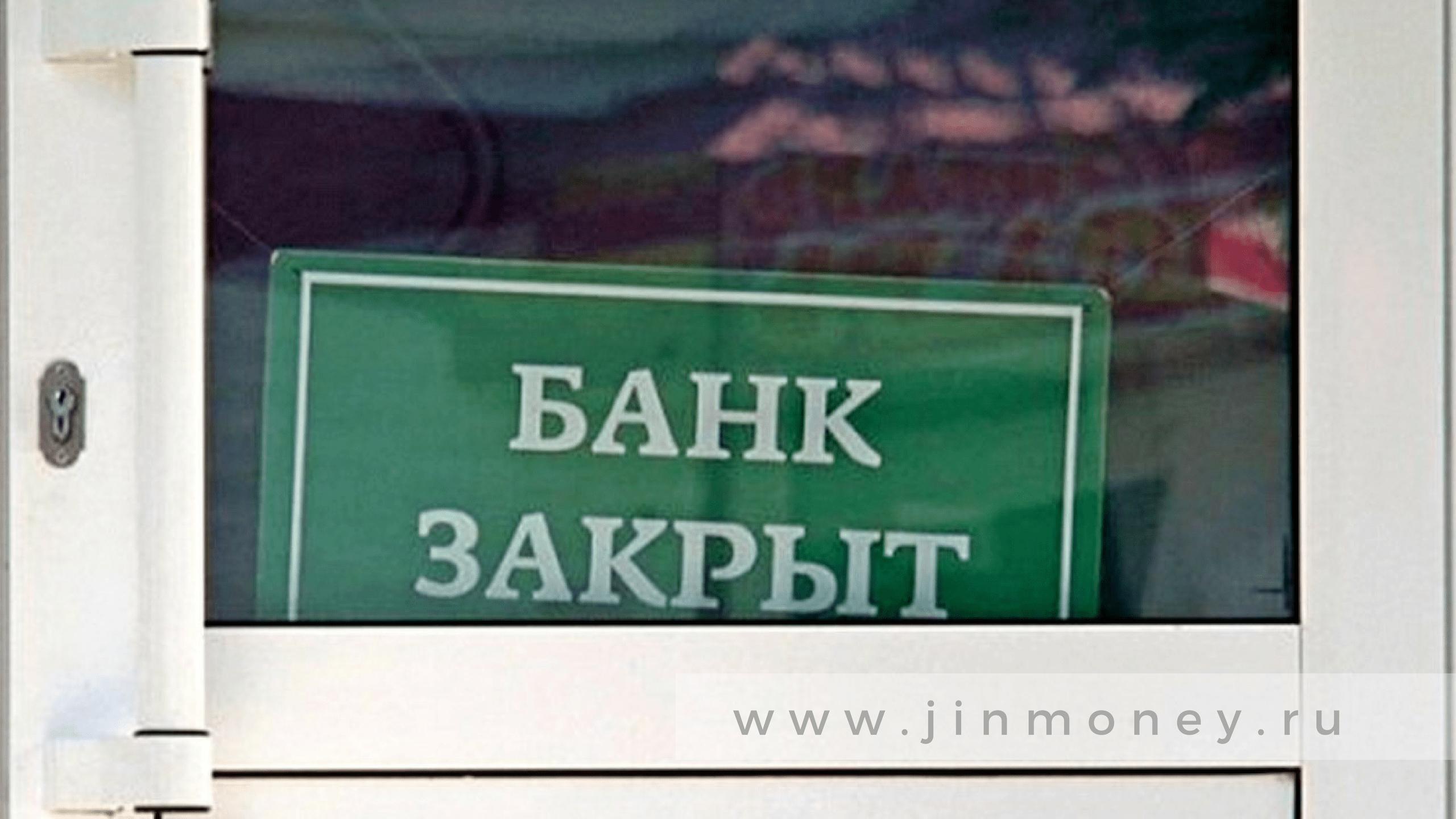 сокращение банков в россии