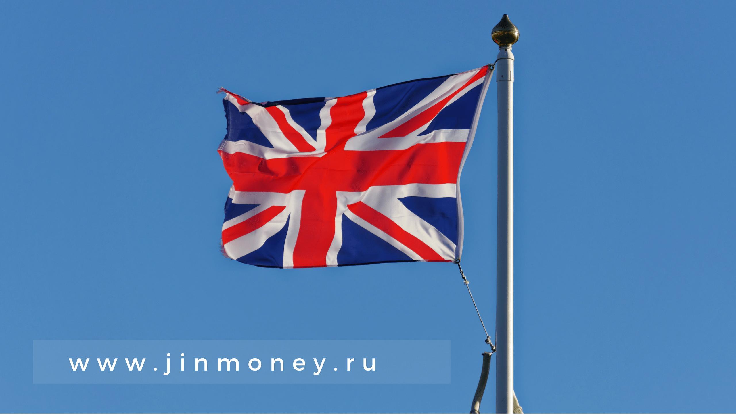 Великобритания создает спецкомиссию