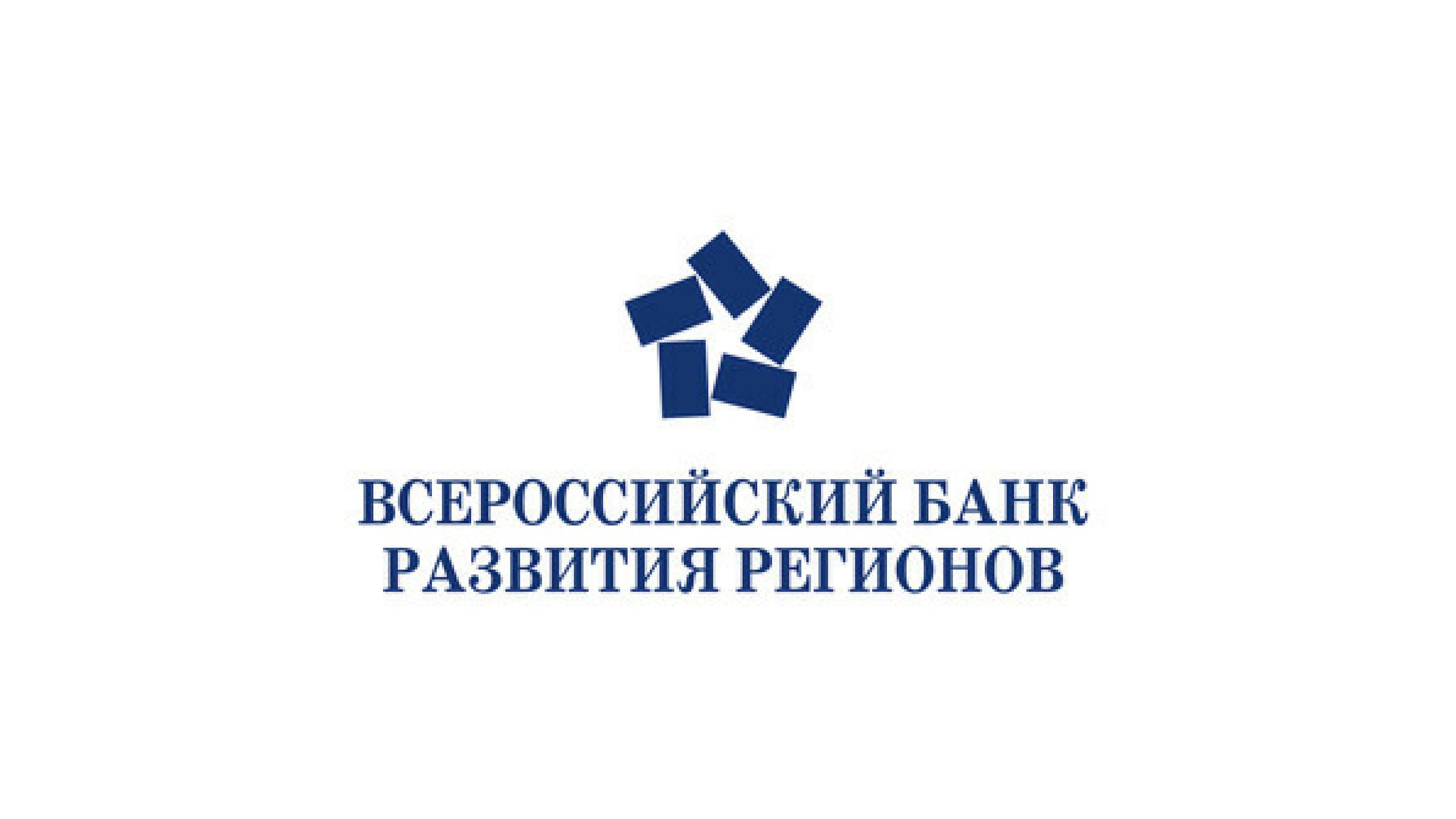 Всеросийский Банк Развития Регионов