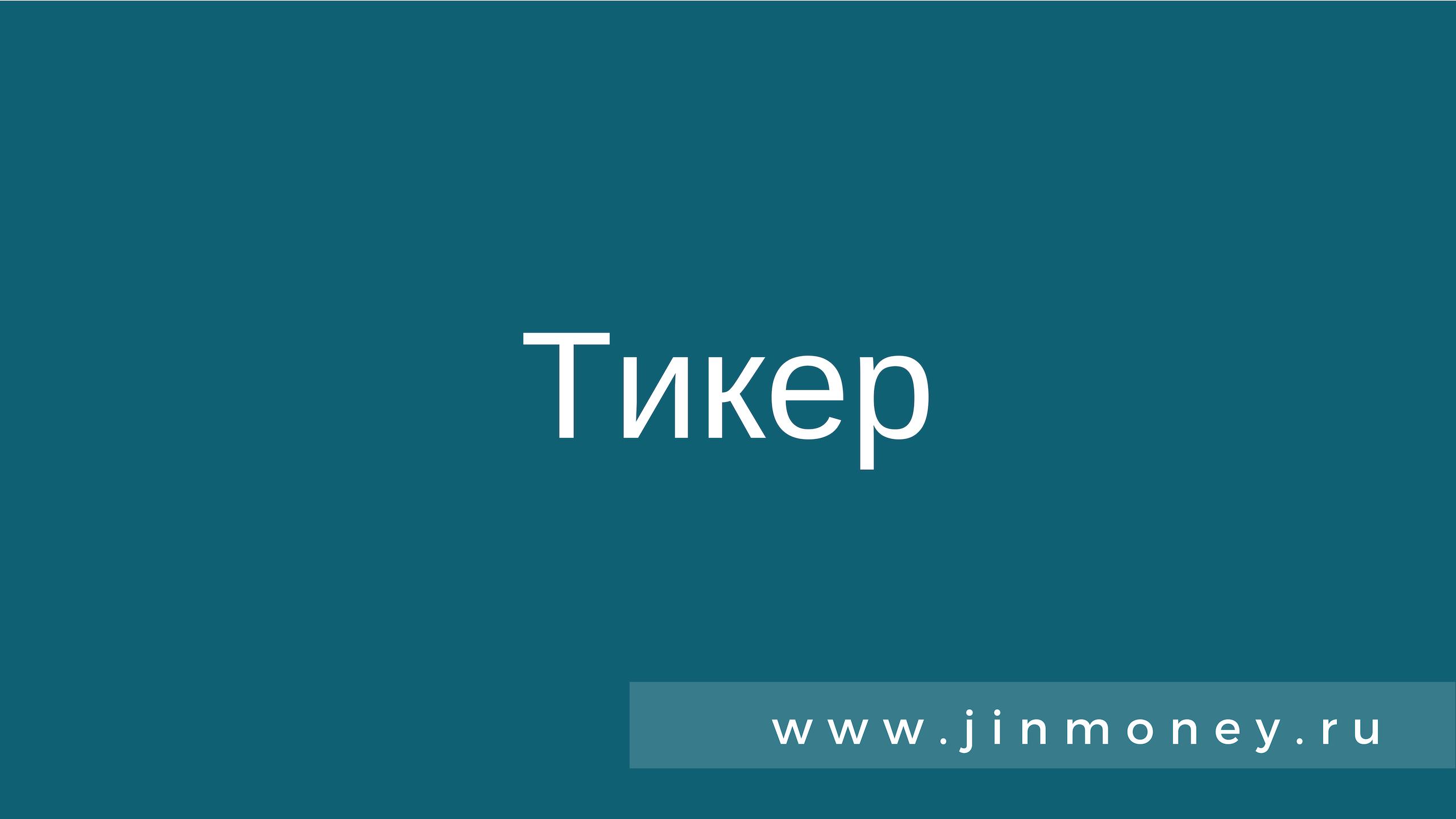 Тикер