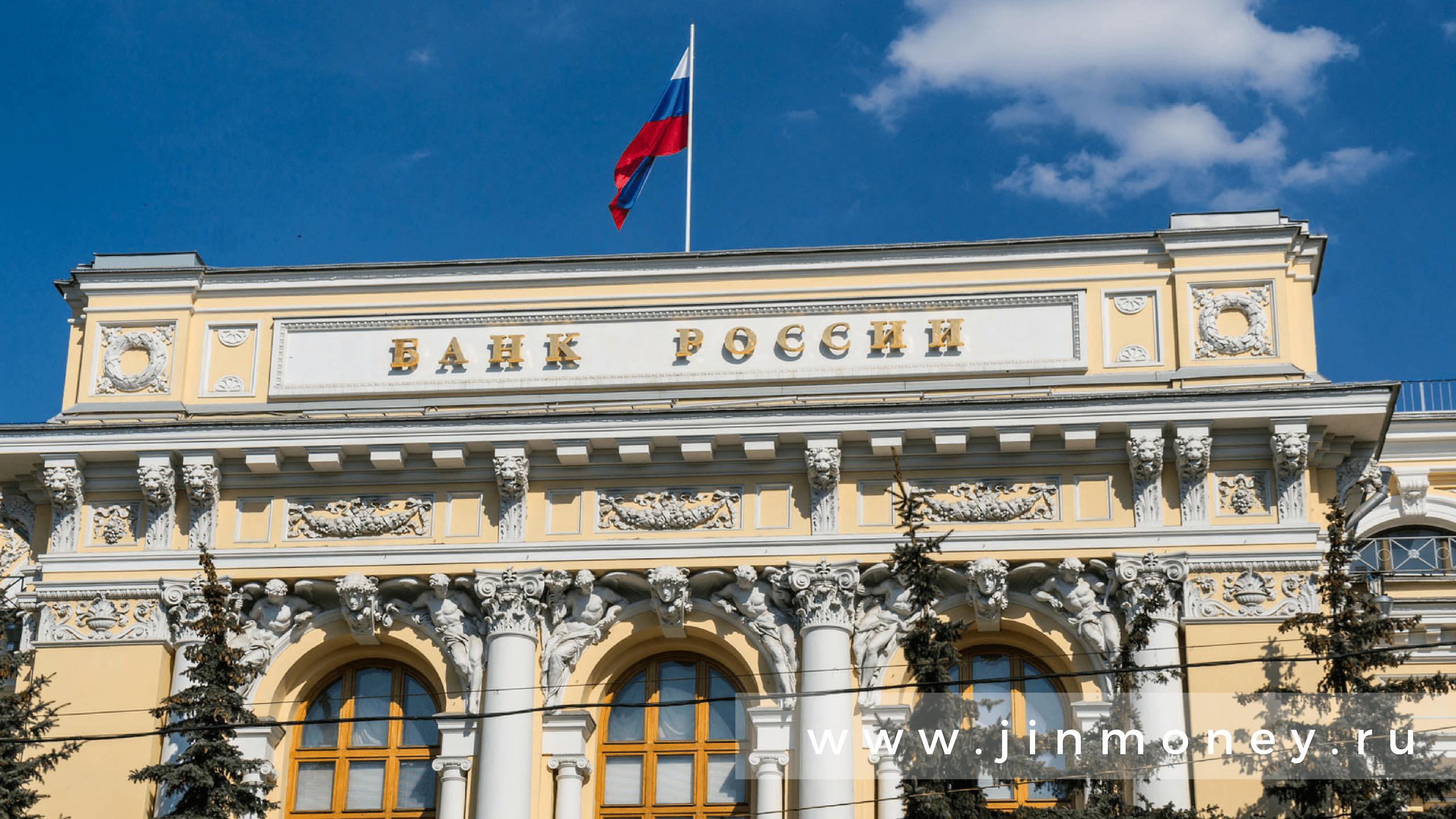 """Банк России создаст общую базу """"плохих"""" клиентов"""