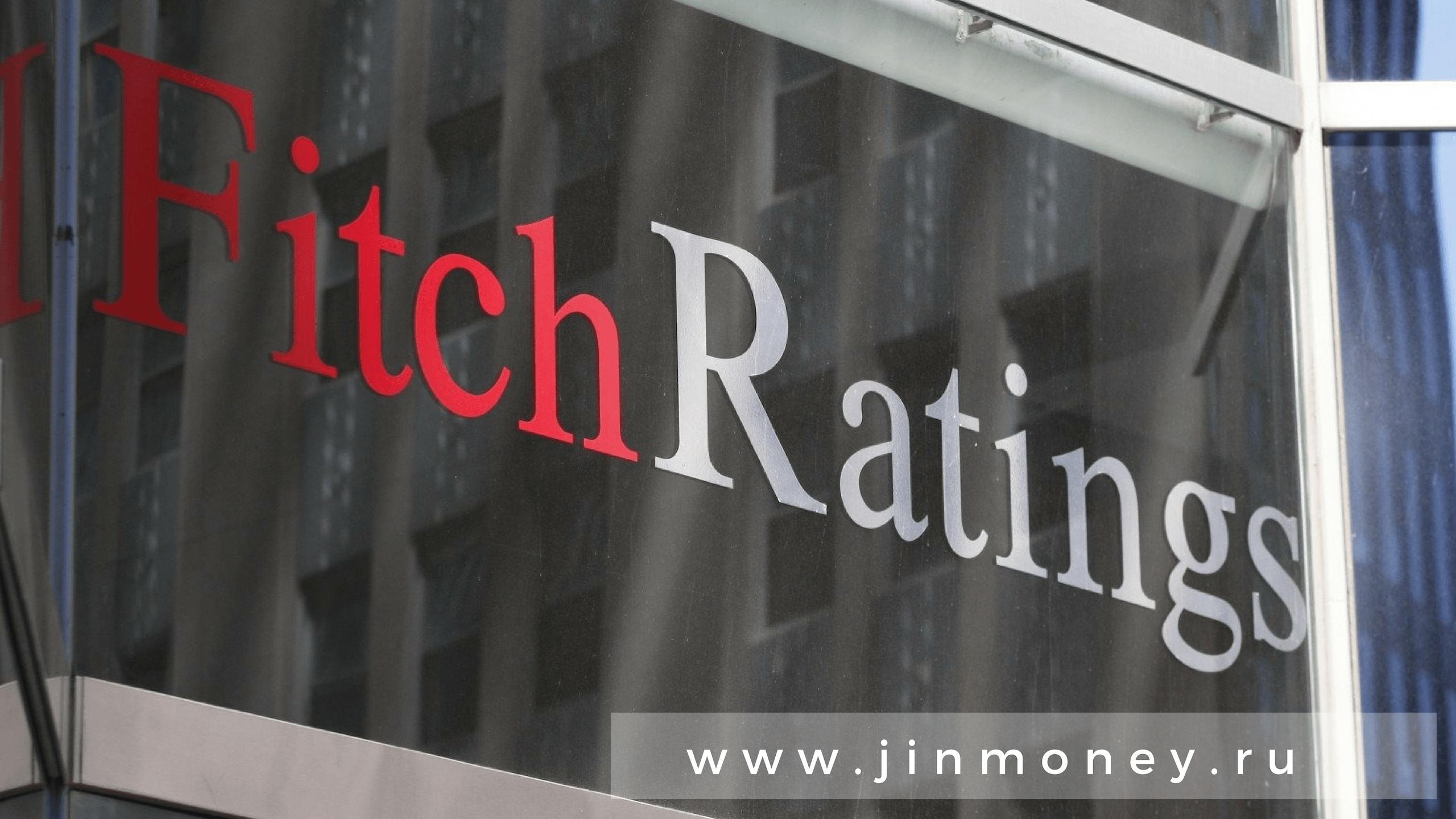 fitch предупреждает об опасности в розничном кредитовании