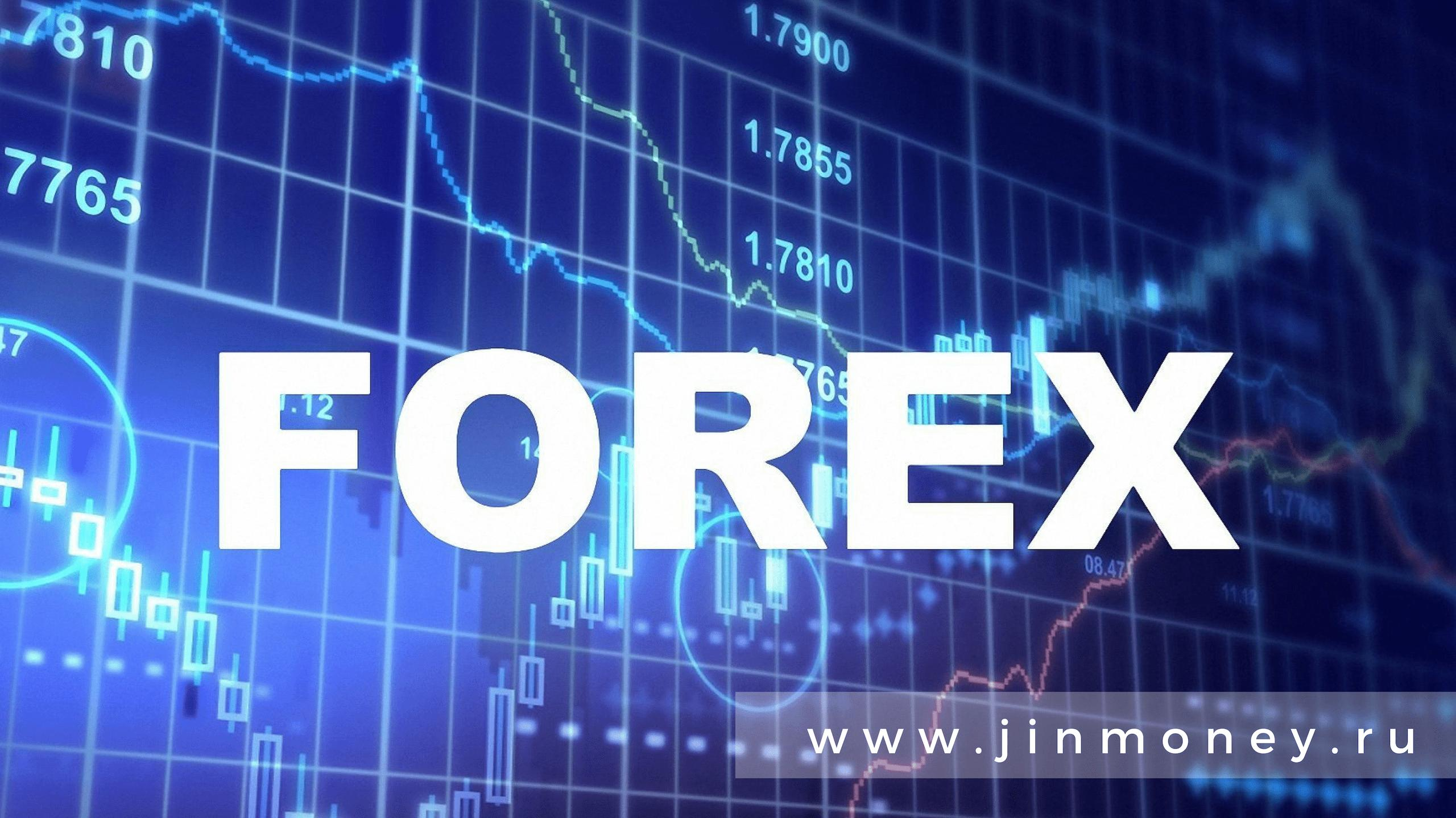 рынок валютных операций форекс
