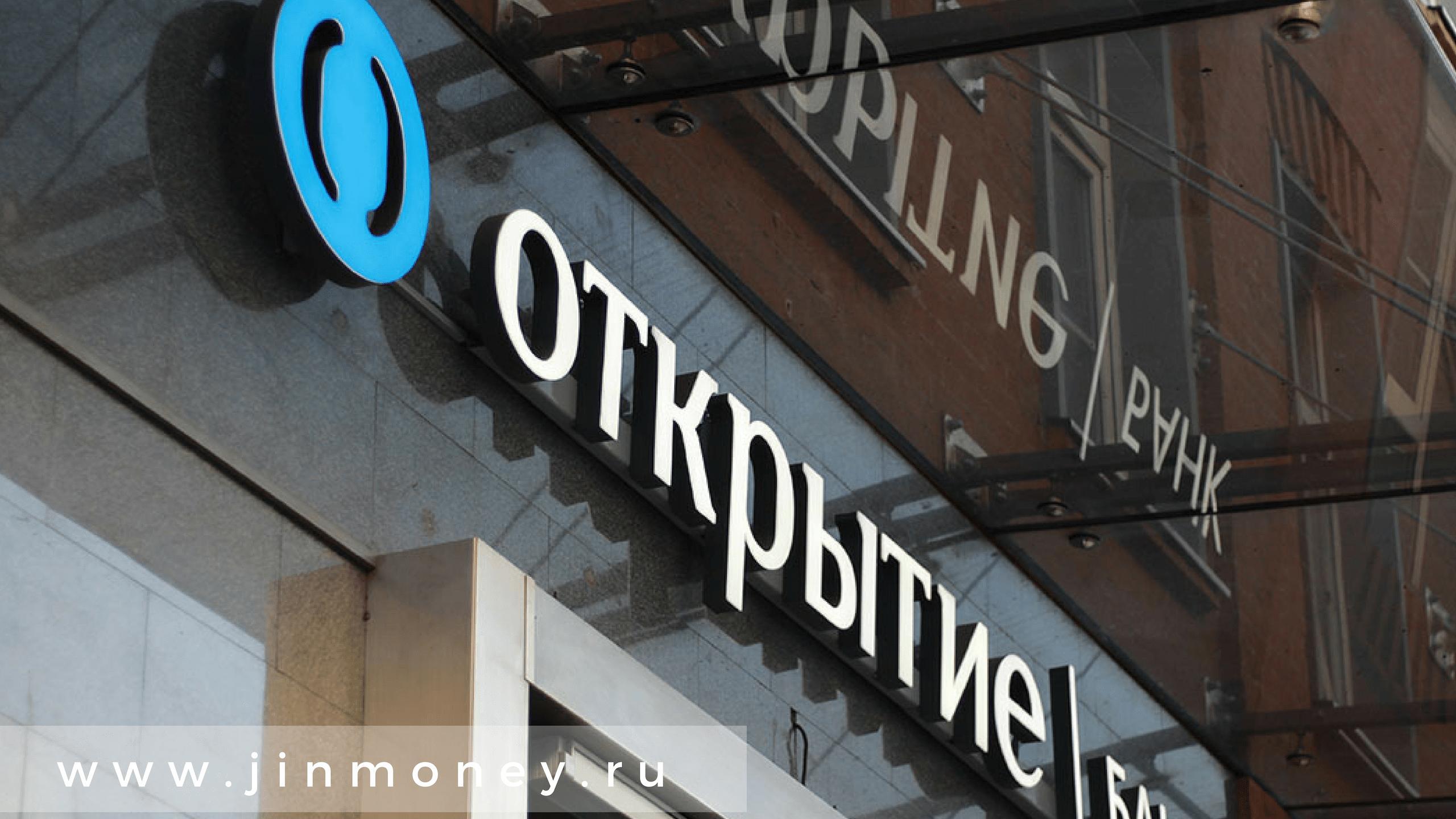 успешная санация банка открытие