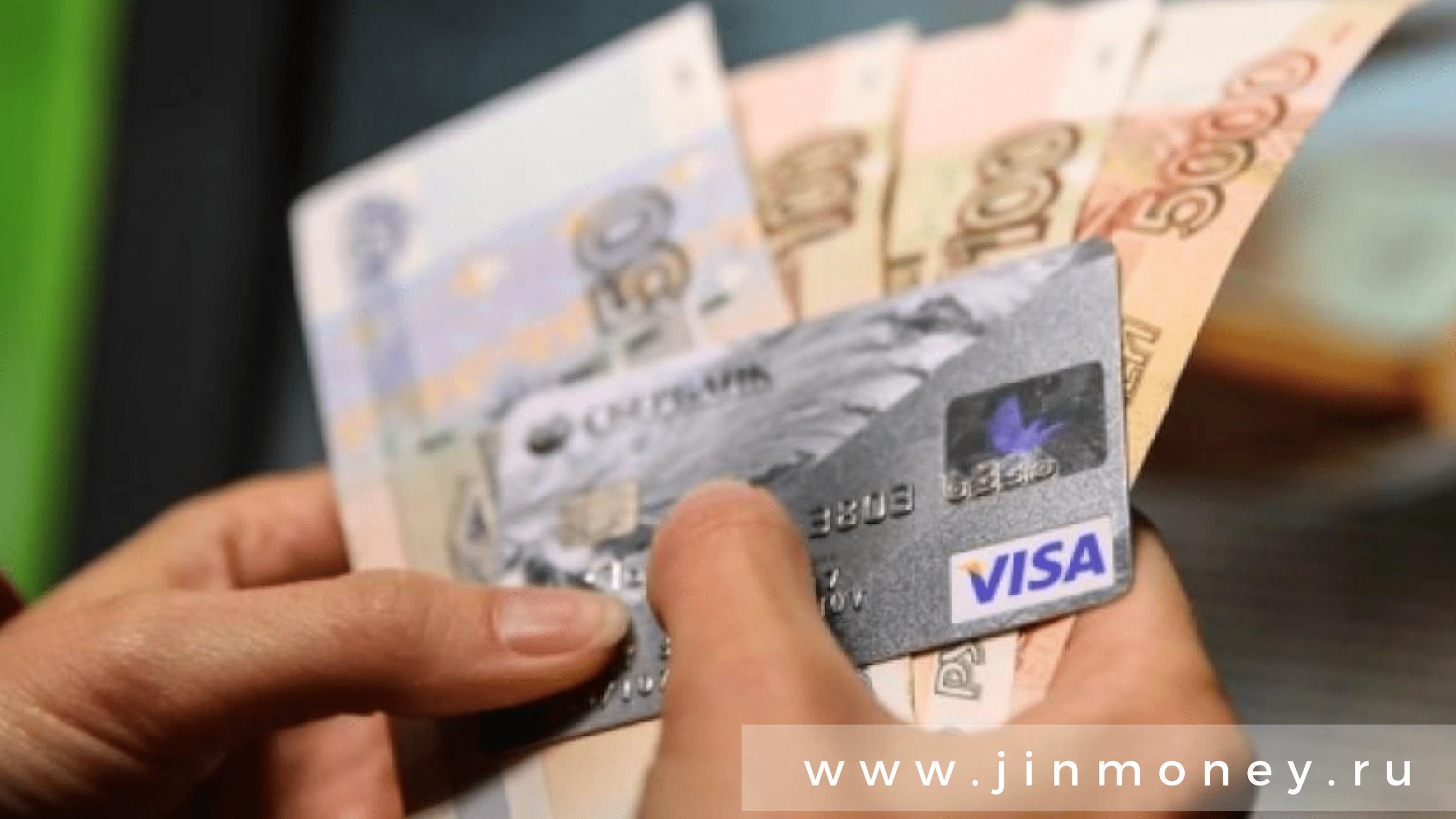 возможность снять наличные с карты visa в кассах магазина