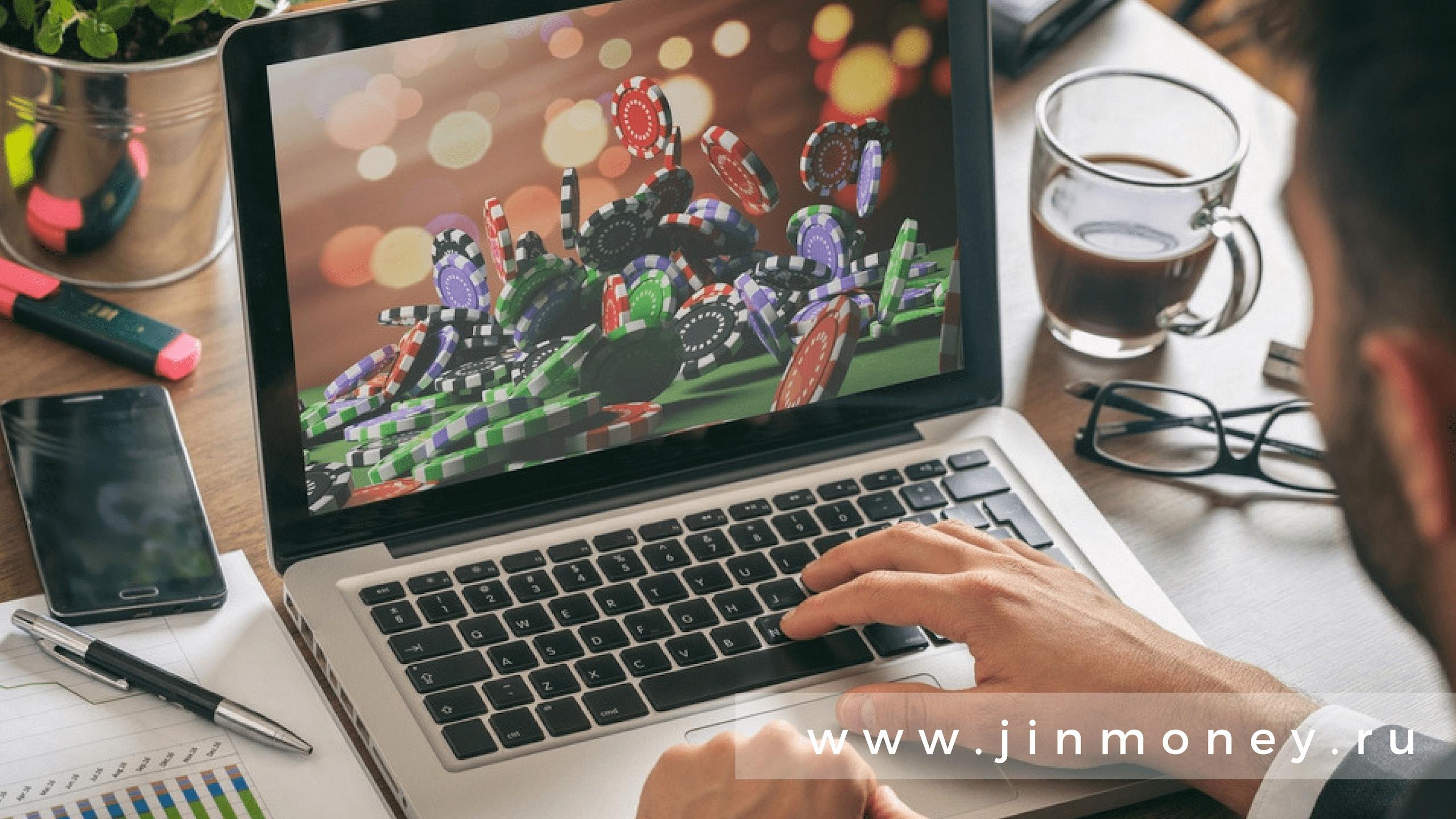 доступ к онлайн казино