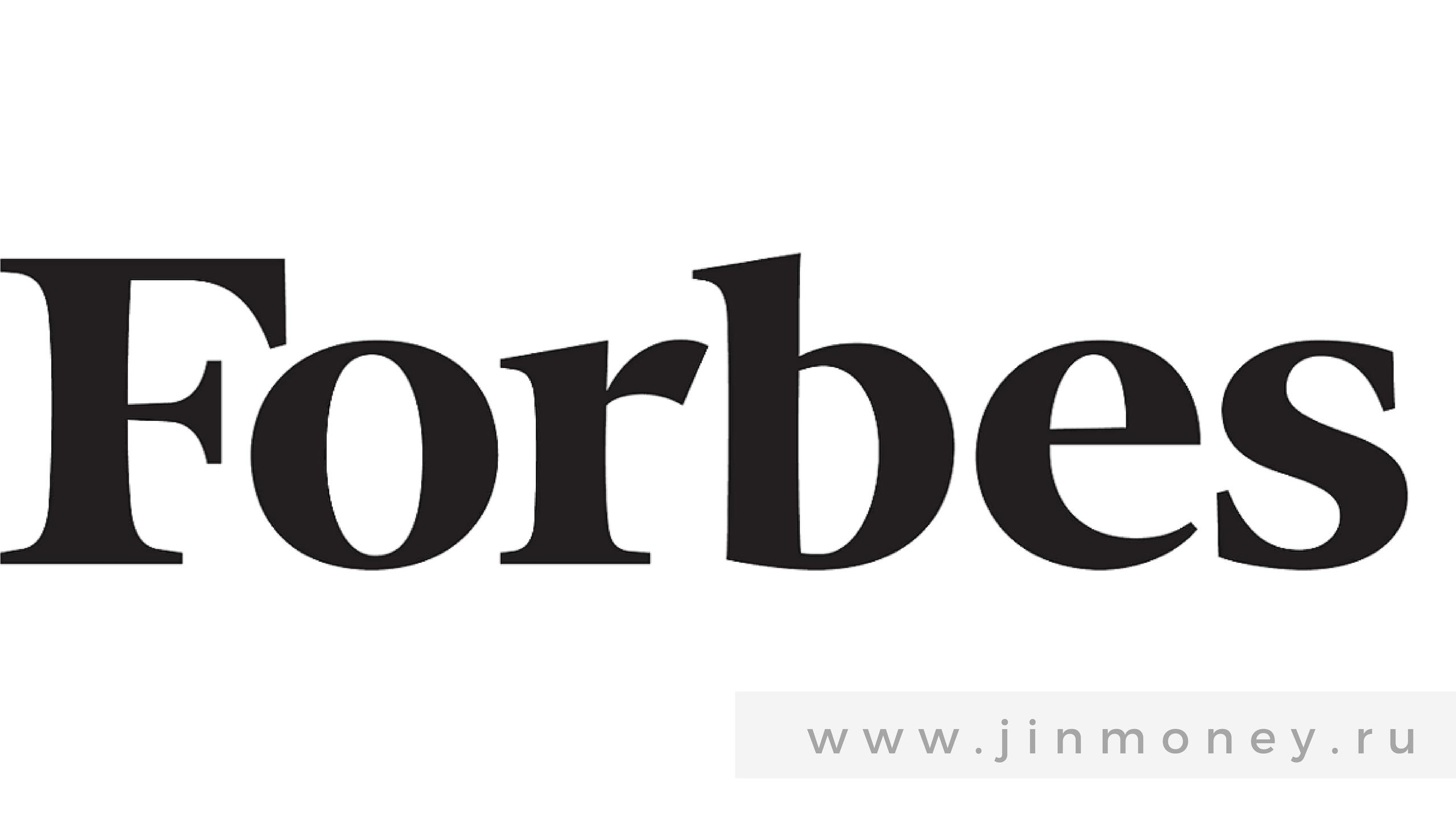 американский финансово-экономический журнал Forbes