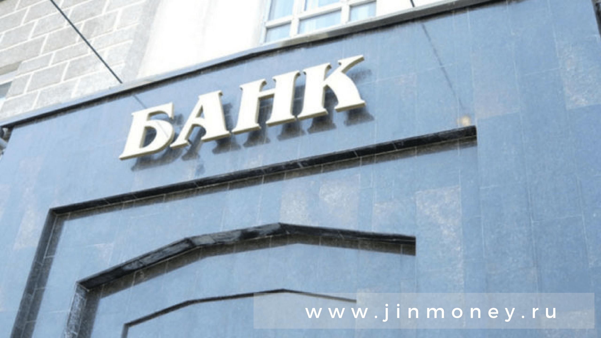 план банков на случай санкций
