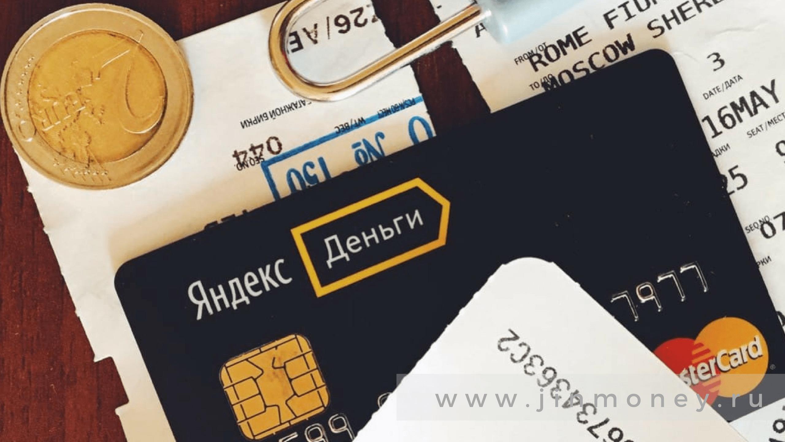 яндекс.деньги мультивалютные счета с чарджбэком